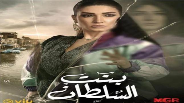 الفنانة روجينا تتصدر التريند بسبب مسلسلها الجديد بنت السلطان