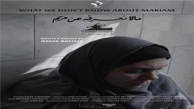 مهرجان بالم سبرينجز الدولي يطرح فيلم ما لا نعرفه عن مريم