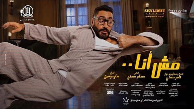 تامر حسني يطرح البرومو التشويقي لفيلم مش أنا مع ماجد الكدواني