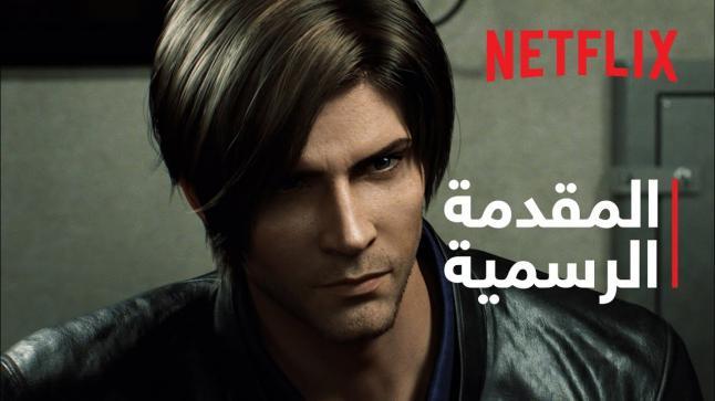 منصة نتفليكس تطرح إعلان مسلسل Resident Evil: Infinite Darkness