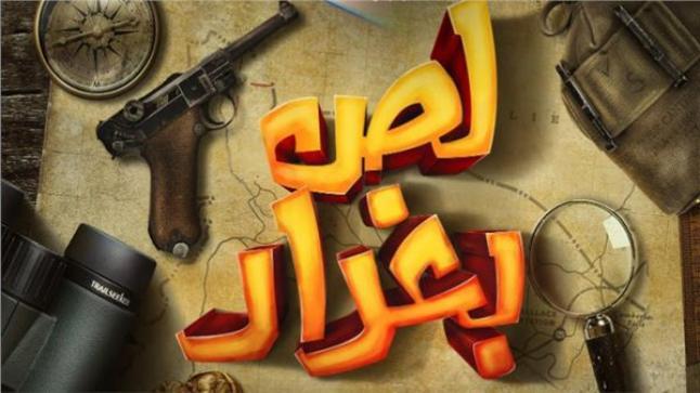 أفيش جديد لفيلم «لص بغداد» يتصدره فتحى عبد الوهاب