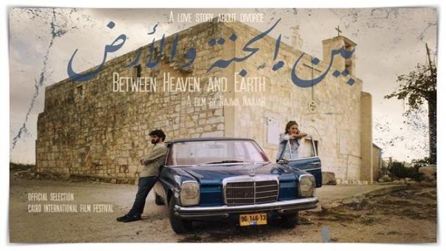 اليوم.. العرض العالمي الأول للفيلم الفلسطيني «بين الجنة والأرض»