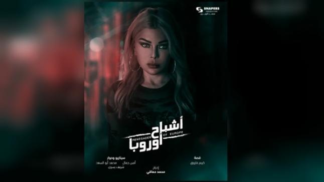 """هيفاء وهبي تتصدر أفيش فيلم """"أشباح أوروبا"""""""