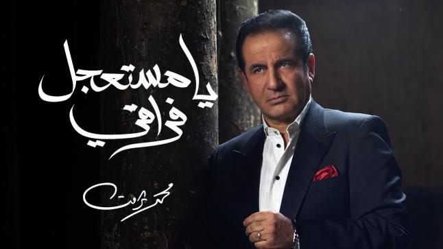محمد ثروت عن بدايته مع الغناء: خصصوا لي فقرة أسبوعية في الإذاعة المدرسية